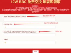 Bbaycoin(BBC) – 免费空投,填表一起瓜10W BBC,目前BBC单价0.4元