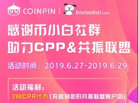 CPP – 币小白助力CPP&共振联盟,空投288CPP