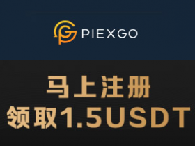 PIEXGO交易所 – 大毛注册一次送1.5USDT,邀请一人送4.5USDT,奖励无限制