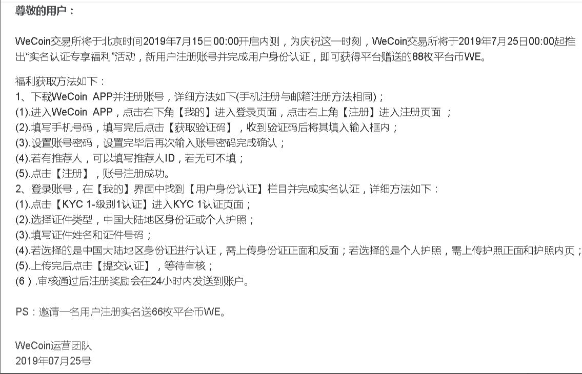 wecoin交易所 - 注册实名送88币,邀请送66币,即将开盘交易