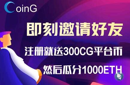 庆祝Coing上线 - 注册实名领取300个CG 币,邀请送150