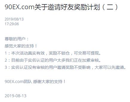 90EX交易所 - 注册实名认证就送3个EOS