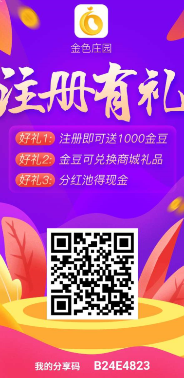 金色庄园:注册赠送1000金豆每日签到领取,金豆可兑换商品也可市场交易。