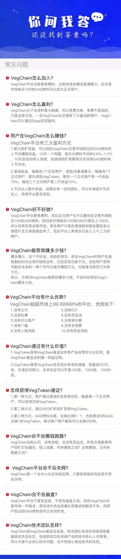 VegChain空投:注册送18VEGTOKEN(标值126CNY),以及288算力,团队化推广收益。