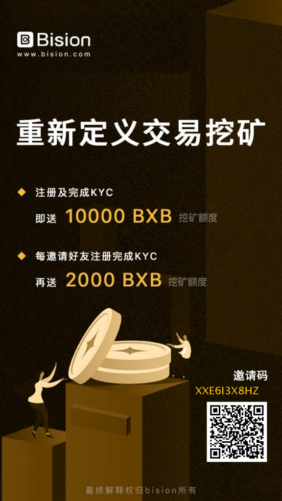 Bision交易所:檀香模式,注册认证送10000BXB挖矿额度,邀请再送2000BXB!