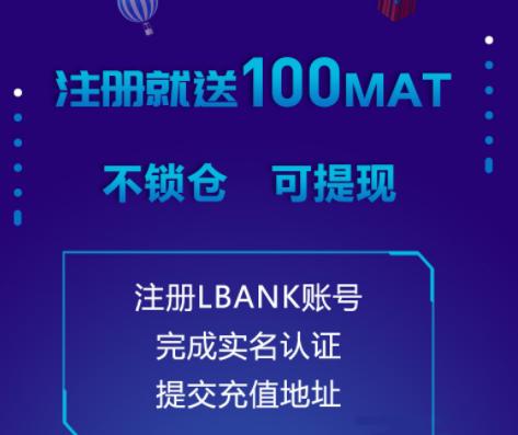 LBANK交易所-大毛,注册完成二级实名送50MAT,邀请也送50MAT,不锁仓,(MAT7毛一个)等于一个人35块