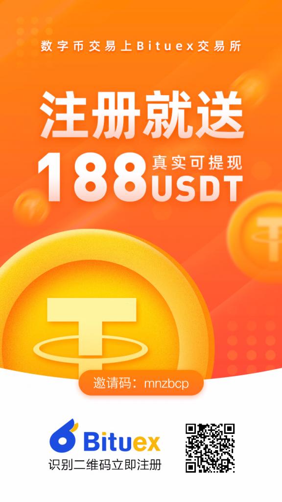 Bituex交易所 - 注册就送188USDT,邀请一个拿20usd,每天释放