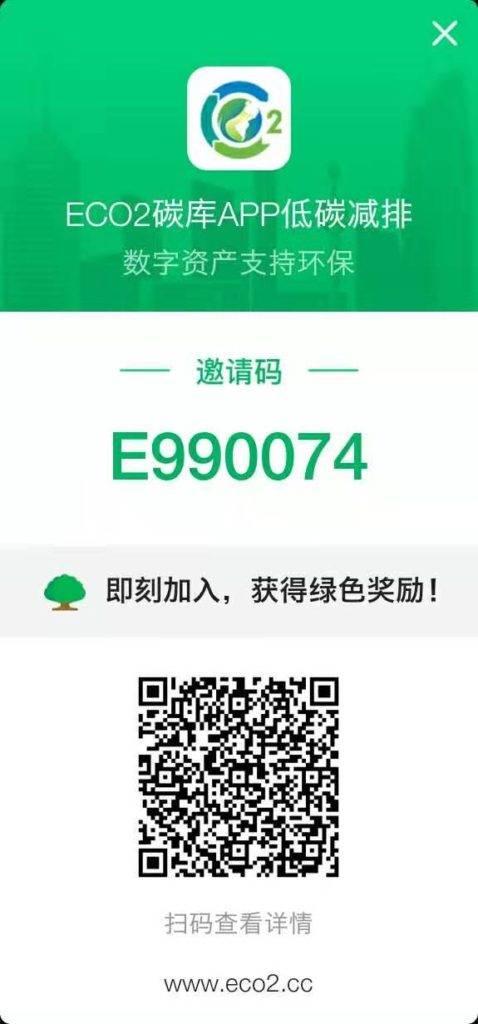 ECO2 - 预热很久的项目,注册送初始算力10,已上3家,可变现