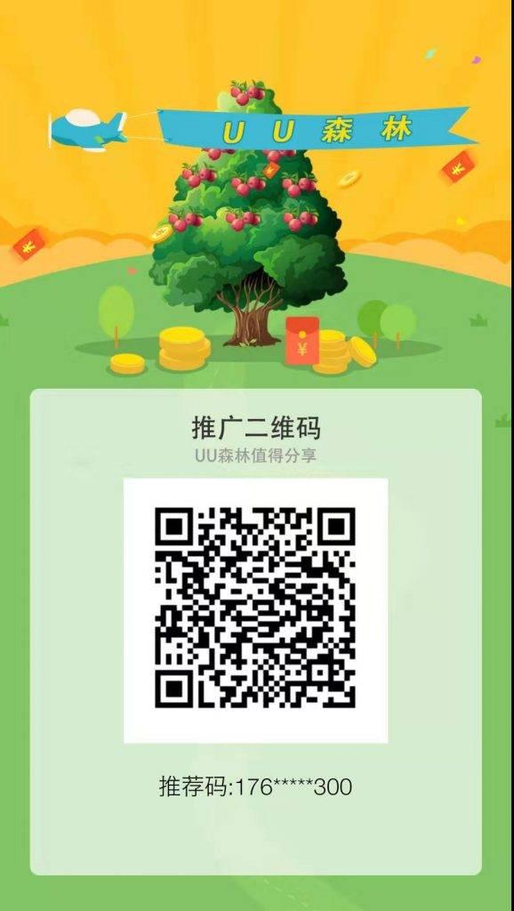 UU森林:注册赠送树苗一颗,产生UU果参与平台每日分红,两代推广收益!