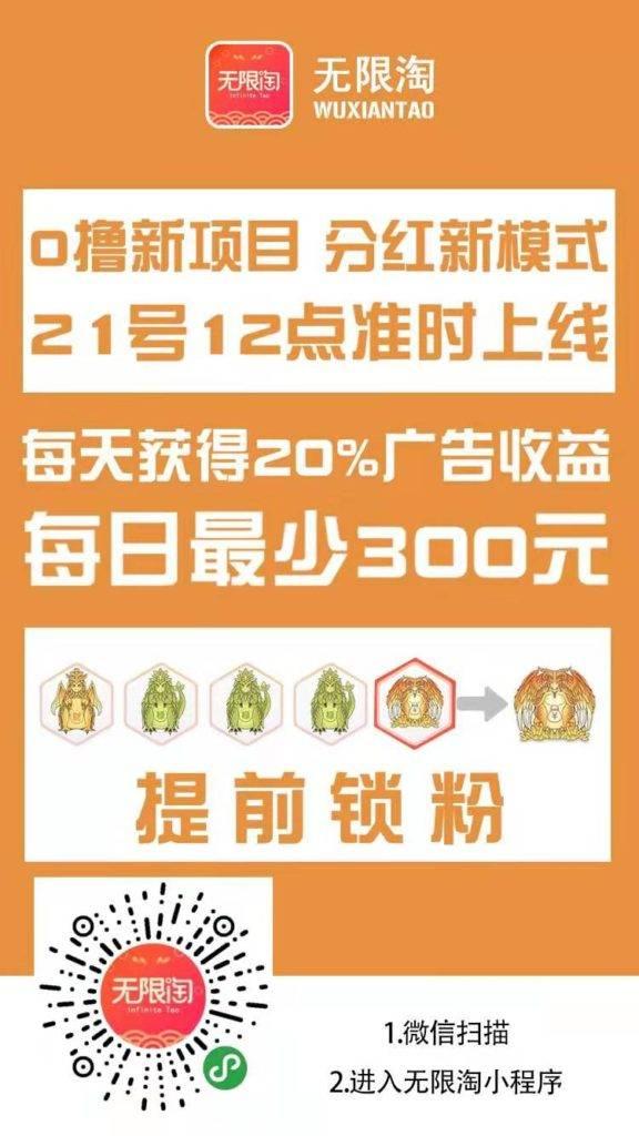 《无限淘》预热锁粉,两级邀请满210人,21号上线有机会领2100元红包!