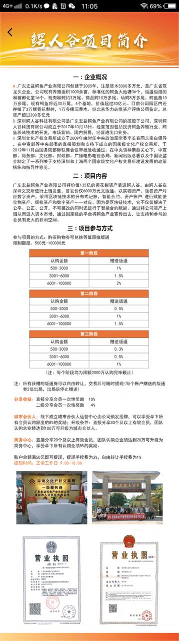 鳄人谷APP:注册简单实名送10版通劵(价值10元),两级邀请送5/2版通劵,可卖出变现!