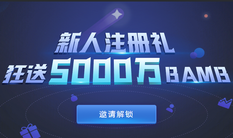Panda Global熊猫交易所:注册高级认证,并完成任意一笔交易后赠送 3000 BAMB