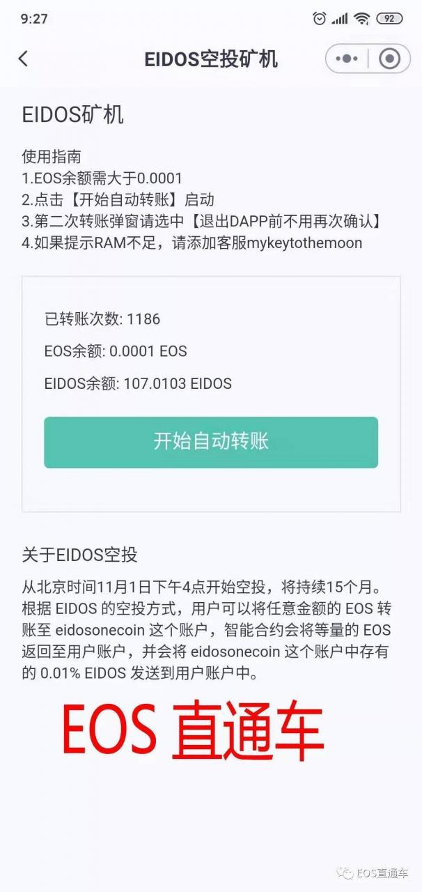 【成功变现】钱包MYKEY:注册最高7000个key奖励和https://kttg.pro/wp-content/uploads/2019/11/unnamed-file-28.jpg网络费;自动挖EIDOS