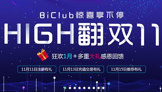 币克拉BiClub:注册实名送3USDT,两级邀请奖励2.5USDT / 1USDT,次日到账!