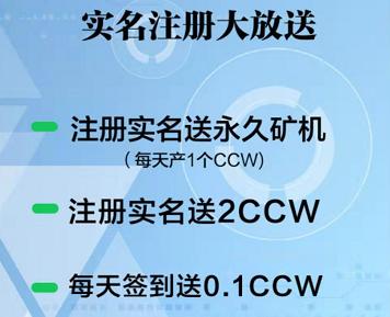 CCW创链:注册赠送一台永久矿机,三级邀请奖励制度,无需先买后卖!