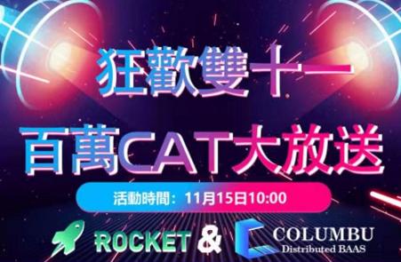 ROCKET火箭交易所狂欢双十一,百万CAT大放送,注册实名即可参与抽奖中CAT!