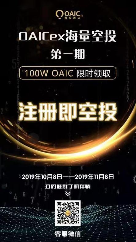 海投通证交易所:注册完成实名送10枚OAIC,邀请送5枚,当前币价0.9元