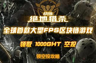 绝地猎杀:NEO与MixMarvel共推首款FPS区块链游戏,简单注册送10枚GHT,邀请再送!
