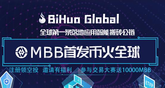 币火全球:注册认证获得1MBB(MBB上线价格1.413USDT)邀请再送1MBB