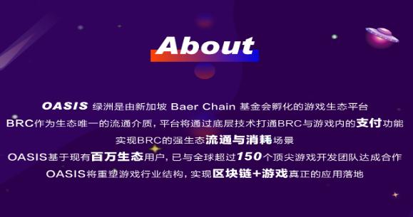 OASIS - 贝尔链孵化游戏平台,注册送1100能量,邀请100能量,10000BRC