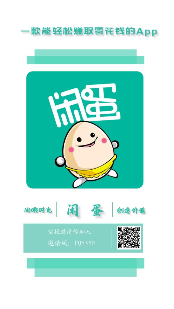 闲蛋是一个游戏试玩、打卡、悬赏任务、电商购物和分红复合模式应用,注册并通过实名认证,团队化推广!