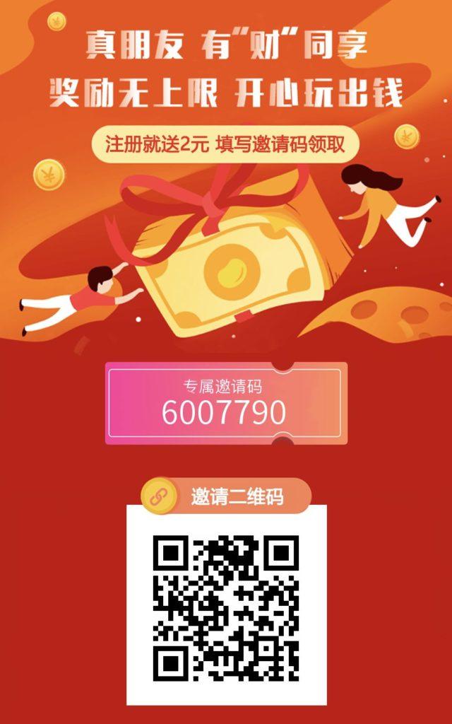 友Money正在空投金币,自阅读应用,注册送2000金币,可提现,推广分享收益