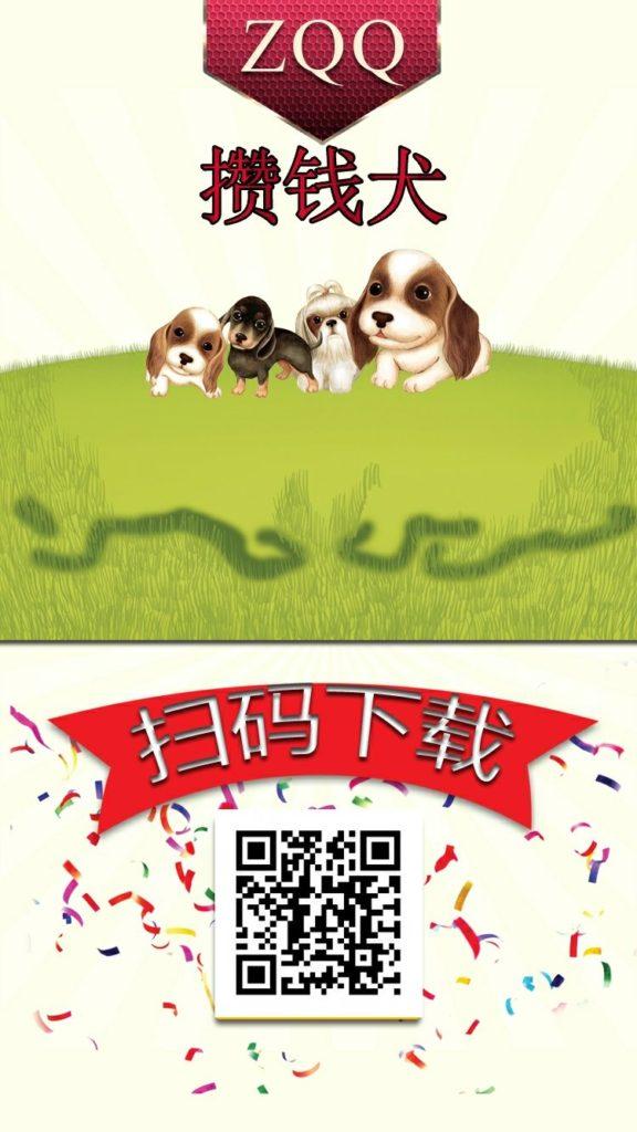 攒钱犬 -陀螺模式应用,注册实名认证,升级合成分红狗赚钱app,邀请分享获得更多收益