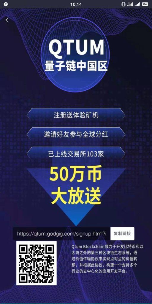 量子链中国区正在空投,注册并通过实名认证,获得一台矿机,产10QTUM,团队化推广
