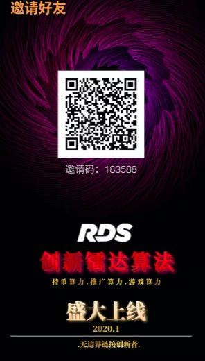 RDS全民挖矿公链,正在空投中,注册排位,0撸羊毛,算力游戏挖矿,邀请分享收益插图