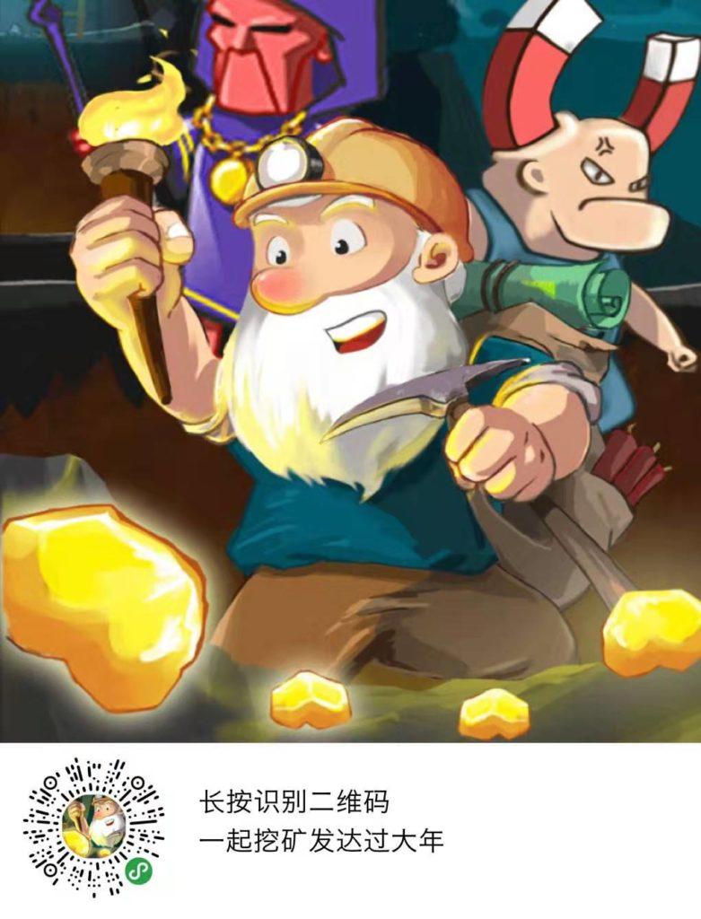 趣挖矿 -正在空投中,注册即送永久金矿,挖矿累积金币兑换,邀请好友收益