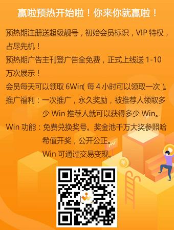 赢啦WIN -正在空投中,注册实名送会员及6Beet,已上18所,邀请分享获得更多收益