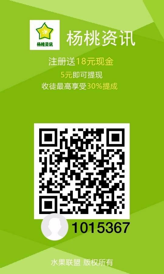杨桃资讯 -正在推广中,转发赚钱应用,注册送1红包,收徒瓜分奖池,邀请分享收益