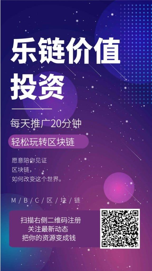 乐链MBC -正在空投中,注册并实名送36币钢琴1台,星级达人,团队化推广