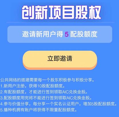 啓雲公共网络 -正在空投中,注册认证,签到送1000AIC,持币分红,邀请分享,更多收益