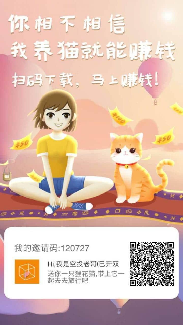 猫咪世界 -正在推广中,广告合成模式,自动合成玩法,三级秒提,邀请分享收益