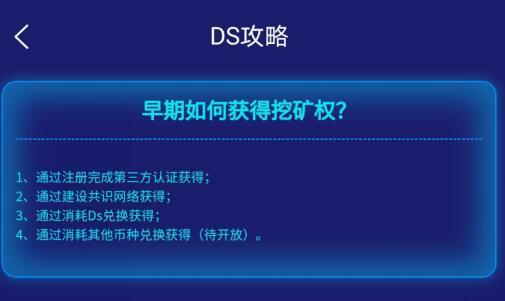 DS公链:正在挖矿推广中,每日签到,满10次可挖矿一次,邀请收益
