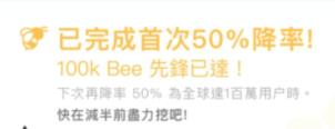 Bee Network_类PI挖矿玩法,注册送1BEE,24小时点击领取,无需实名